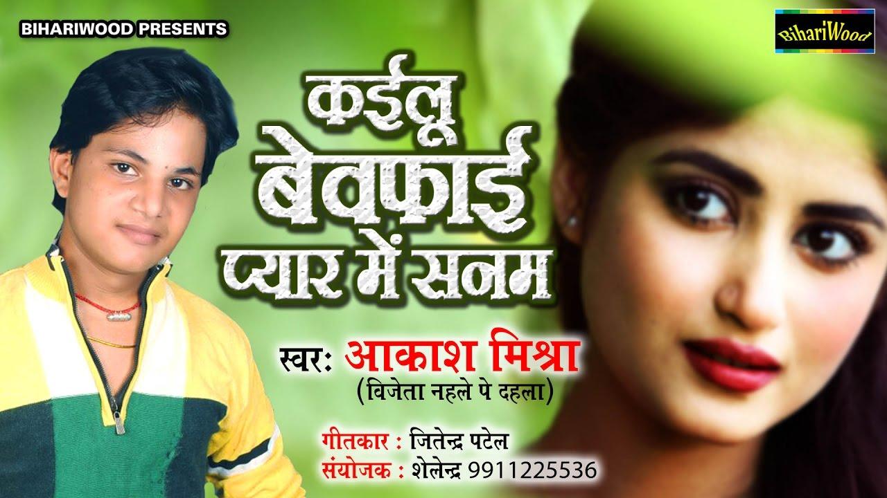 Kailu Bewafai   कइलू बेवफ़ाई   Aakash Mishra   Bhojpuri 2017 new songs