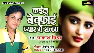 Kailu Bewafai - कइलू बेवफ़ाई - Aakash Mishra - Bhojpuri 2017 new songs thumbnail