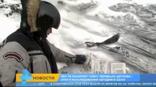 РЕН ТВ раскрыл тайну перевала Дятлова