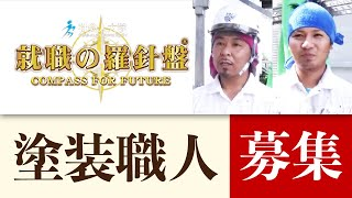 【HQ】 群馬県、全国の塗装職人さんへ!! ミヤケンでは、塗職人を大・...