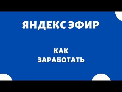 Заработок на Яндекс.Эфир 🔥 Как зарабатывать на Яндекс Эфире | Заработок онлайн без вложений / #11