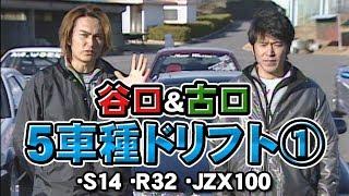 谷口&古口 ドリフト定番5車種 試乗① S14 R32 JZX100 ドリ天 Vol.2 ①