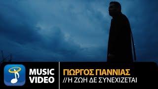 Γιώργος Γιαννιάς - Η Ζωή Δε Συνεχίζεται (Official Music Video HD)