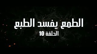 Ahwal Anas Episode 10 - (أحوال الناس الحلقة 10 (الطمع يفسد الطبع