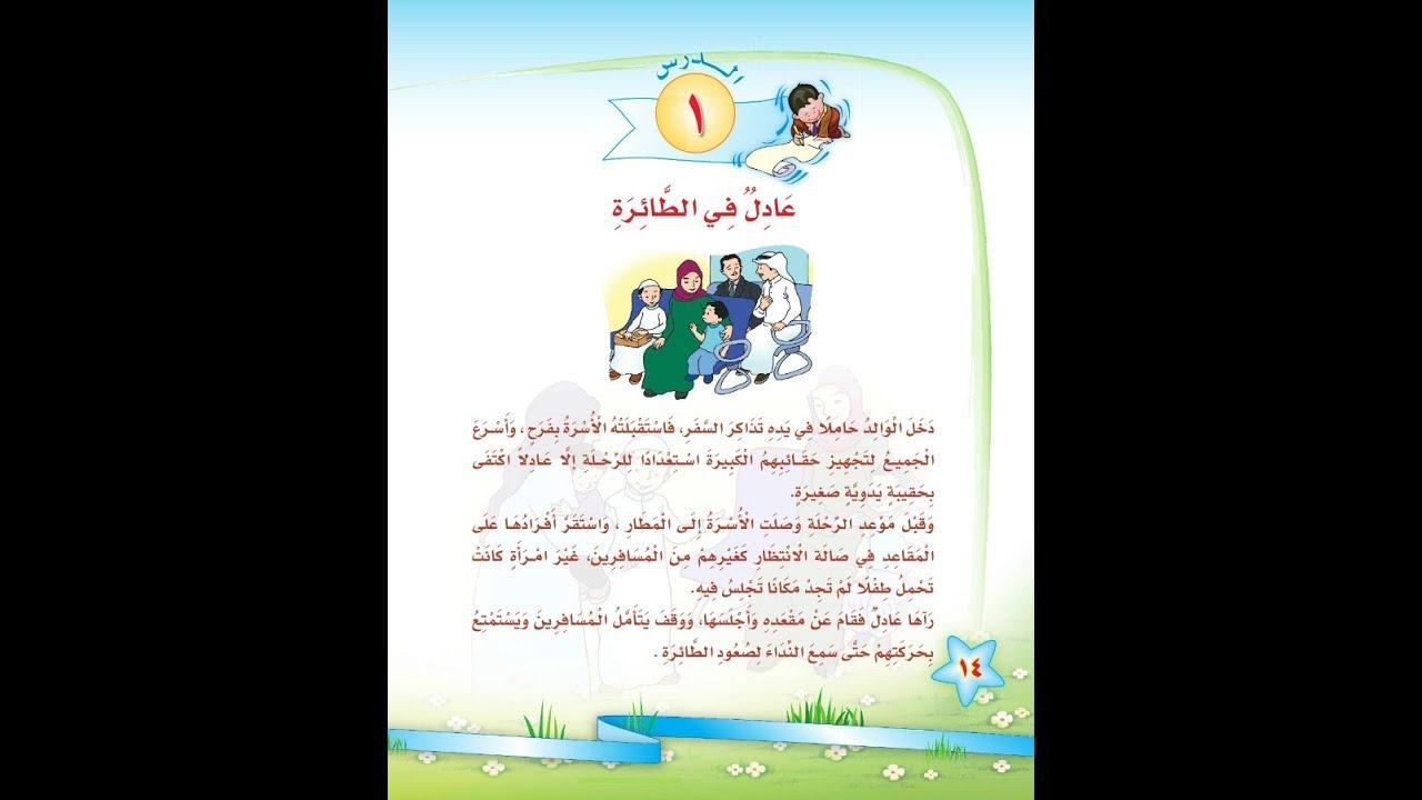 كتاب ثالث ابتدائي لغتي