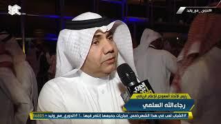 رجاء الله السلمي: الهدف من صندوق دعم الإعلاميين هو بدعمهم وفقا لظروفهم وسنعلن قريبا التفاصيل