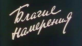 """Фильм """"Благие намерения"""" (1984 г.)"""