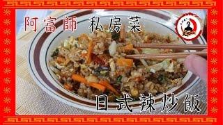 天下一辣拌醬-日式辣醬炒飯
