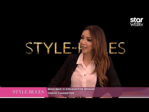 Style Rules - 22.1.2019