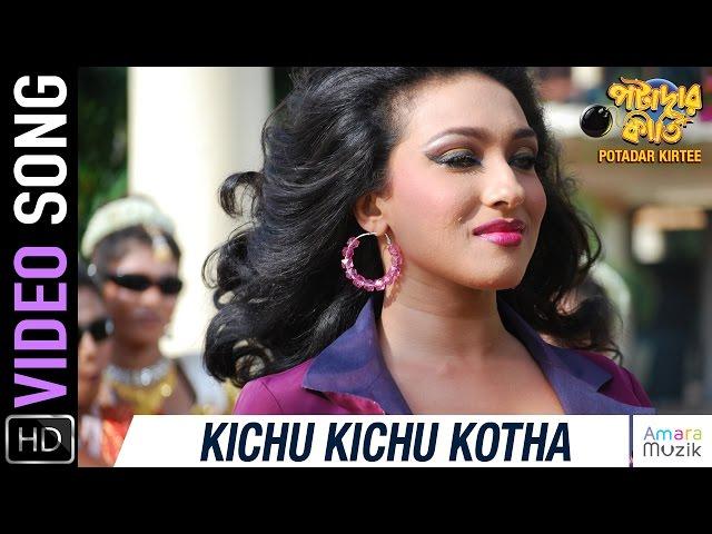 Kichu Kichu Kotha Video Song | Potadar Kirtee Bangla Movie 2016 | Rituparna | Debojit | Sunidhi