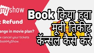 How to cancel movie tickets in bookmyshow
