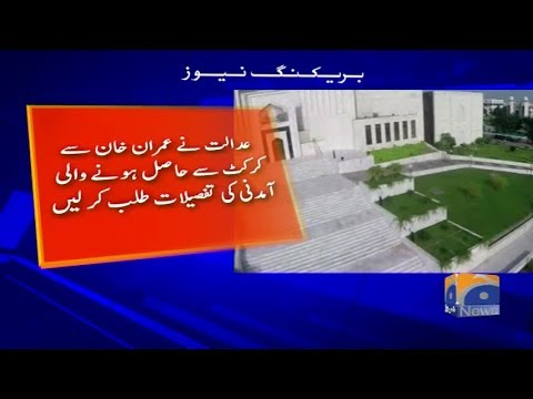 Geo Bulletin - 03 PM 11-July-2017