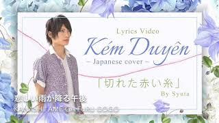 KÉM DUYÊN ~Japanese cover ~ Lyrics Video 【切れた赤い糸】BY Syuta