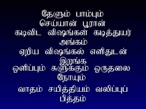 Kanda sasti kavasam with Tamil LyricsSulamangalam sistersK Karthik Raja Devotional Collections