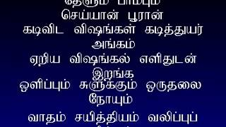 kanda-sasti-kavasam-with-tamil-lyrics-sulamangalam-sisters-k-karthik-raja-devotional-collections
