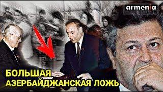 ШАХ И МАТ!!! Вся правда о Ходжалу: Интервью Муталибова о котором упоминул Пашинян