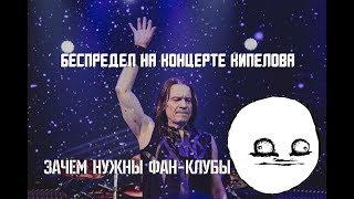 Беспредел на концерте Кипелова.  Зачем нужны фан клубы.