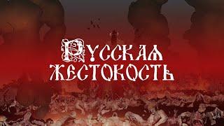 |HD| Мифы о России. Фильм 1-й: Русская жестокость