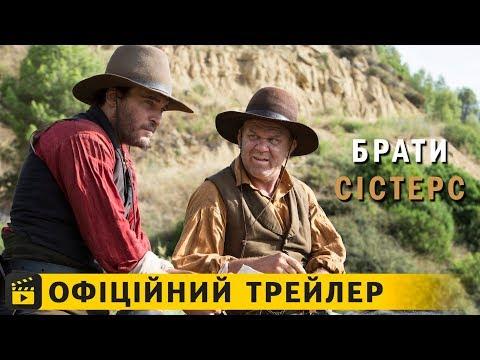 трейлер Брати Сістерс (2018) українською