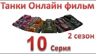 Танки Онлайн фильм - 2 Сезон 10 Серия