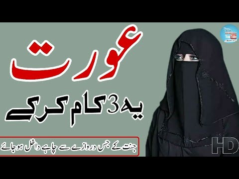 Aurat ye 3 kaam Karle aur Jannat Mein Chali Jaye Islamic bayan