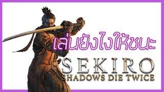 ถ้าเชื่อคำสอนก็จะชนะ-sekiro-shadows-die-twice