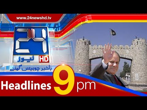 News Headlines | 09:00 PM | 4 February 2018 | 24 News HD