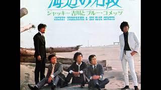 ジャッキー吉川とブルー・コメッツBlue Comets/海辺の石段 Umibe No Ishidan (1969年)