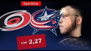 ТОПОВЫЙ ПРОГНОЗ Каролина - Коламбус 2:3 | ПРОГНОЗЫ НА ХОККЕЙ | КХЛ, НХЛ ОТ SPORTLINE!!