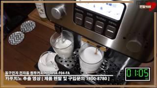 동구전자 DSK-F04-FA 원두커피머신기 렌탈/임대 …