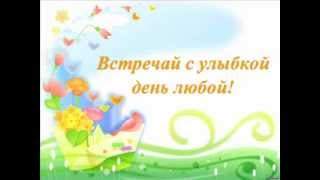 Пожелание (Христианская видео открытка)