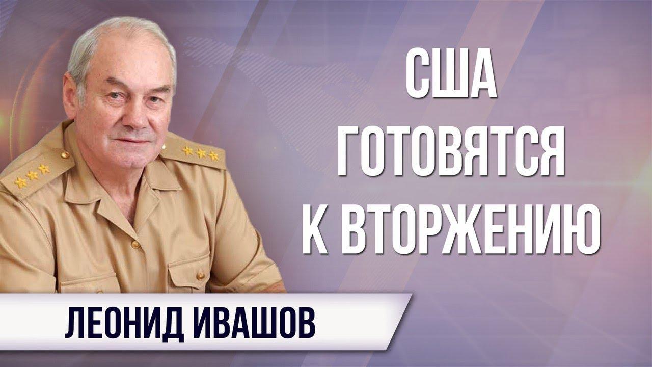 Леонид Ивашов. Америка готовится к вторжению