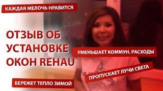 Отзыв финалистки Битвы Экстрасенсов о замене Окон Rehau Delait от компании Окна АВС!