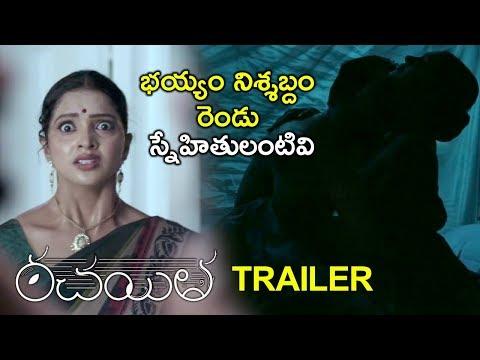 Rachayitha Theatrical Trailer - 2018...