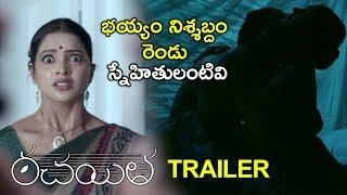 Rachayitha Theatrical Trailer - 2018 Telugu Movie Trailers - Vidyasagar, Kalyan
