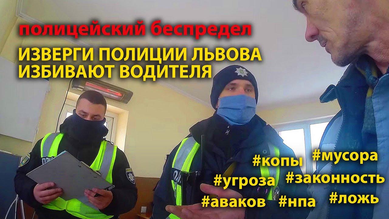 Изверги полиции Львова избивают водителя и издеваются над ним за просьбу предоставить доказательства