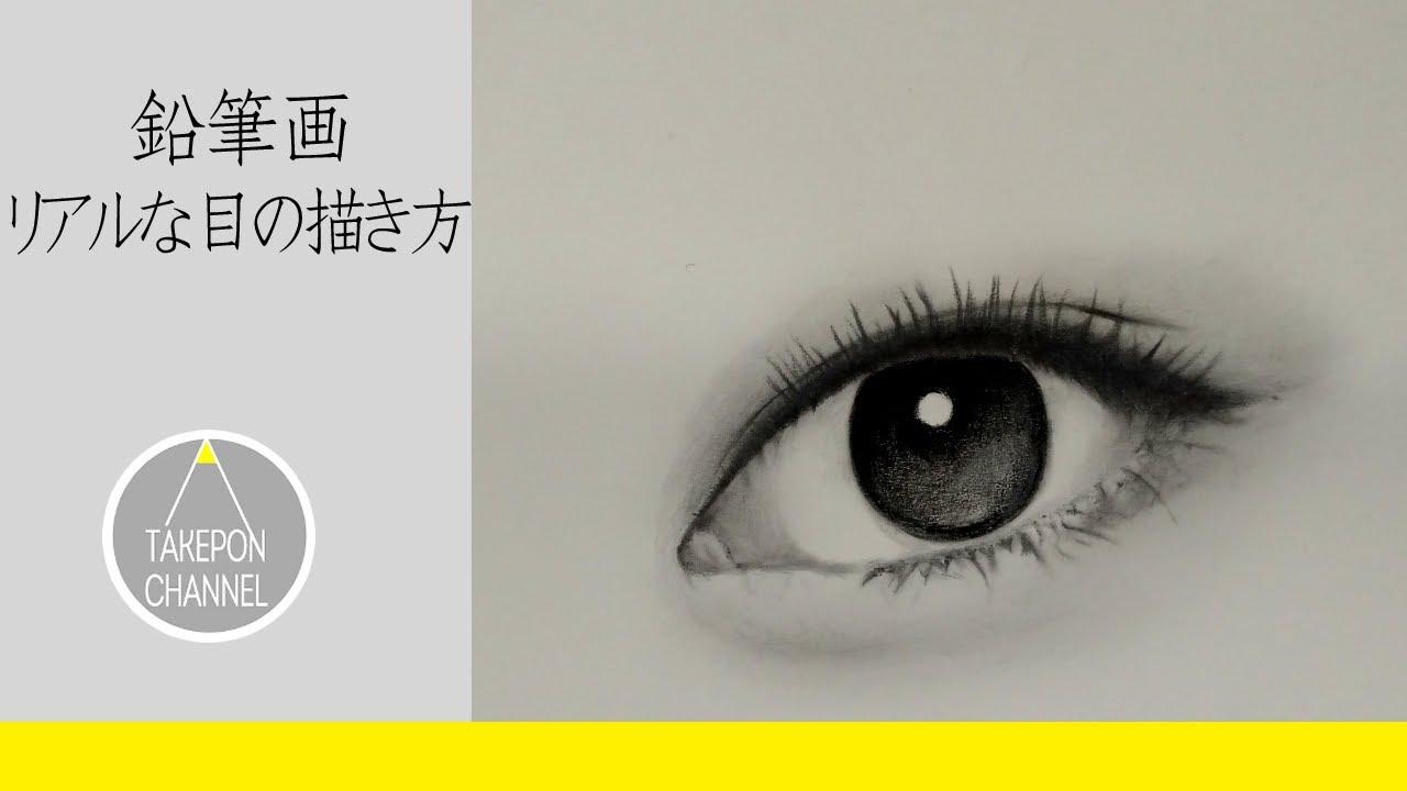 リアル絵の描き方目の書き方鉛筆画でリアルな目を描くコツ How To