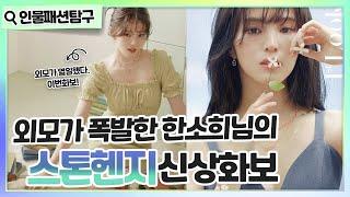 배우 #한소희님의 외모…