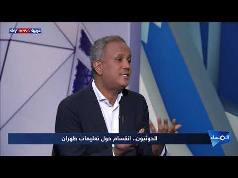 الحوثيون.. انقسام حول تعليمات إيران  - نشر قبل 3 ساعة