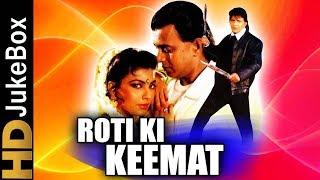 Roti Ki Keemat (1990) | Full Video Songs Jukebox | Mithun Chakraborty, Kimi Katkar