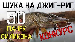 РАЗДАЧА ЩУКИ ЗИМОЙ НА ДЖИГ РИГ Зимний спиннинг Ловля щуки на реке КОНКУРС