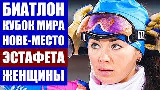 Биатлон 2021 Кубок мира по биатлону 2020 21 Нове Место Эстафета женщины