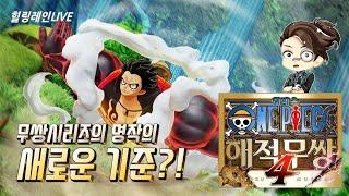 [20.3.26방송] 원피스 해적무쌍4 너무 재밌어서 …
