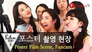 [Fancam] '팔로우미 9' 포스터 촬영 현장 *Poster Film Scene, Fancam