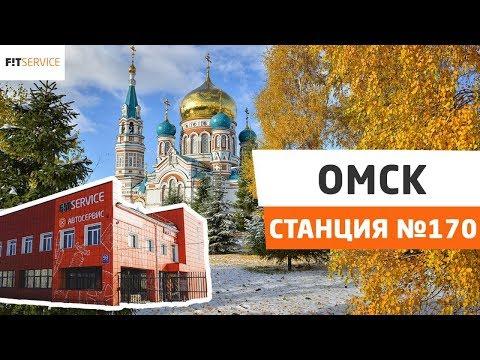 Открытие станции  FIT SERVICE в г. Омск!