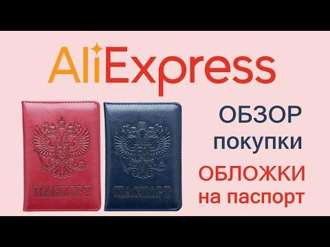 Обложка на паспорт с тиснением. Герб РФ кожзам. Покупка на Aliexpress
