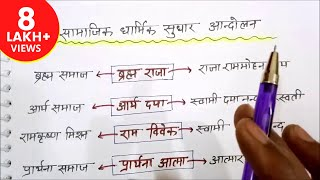 GK Tricks in Hindi || सामाजिक धार्मिक सुधार आंदोलन || SSC , CDS , NDA , IAS , PCS , ...etc
