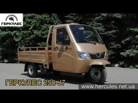 Трицикл Hercules 250-J7 ( Геркулес )