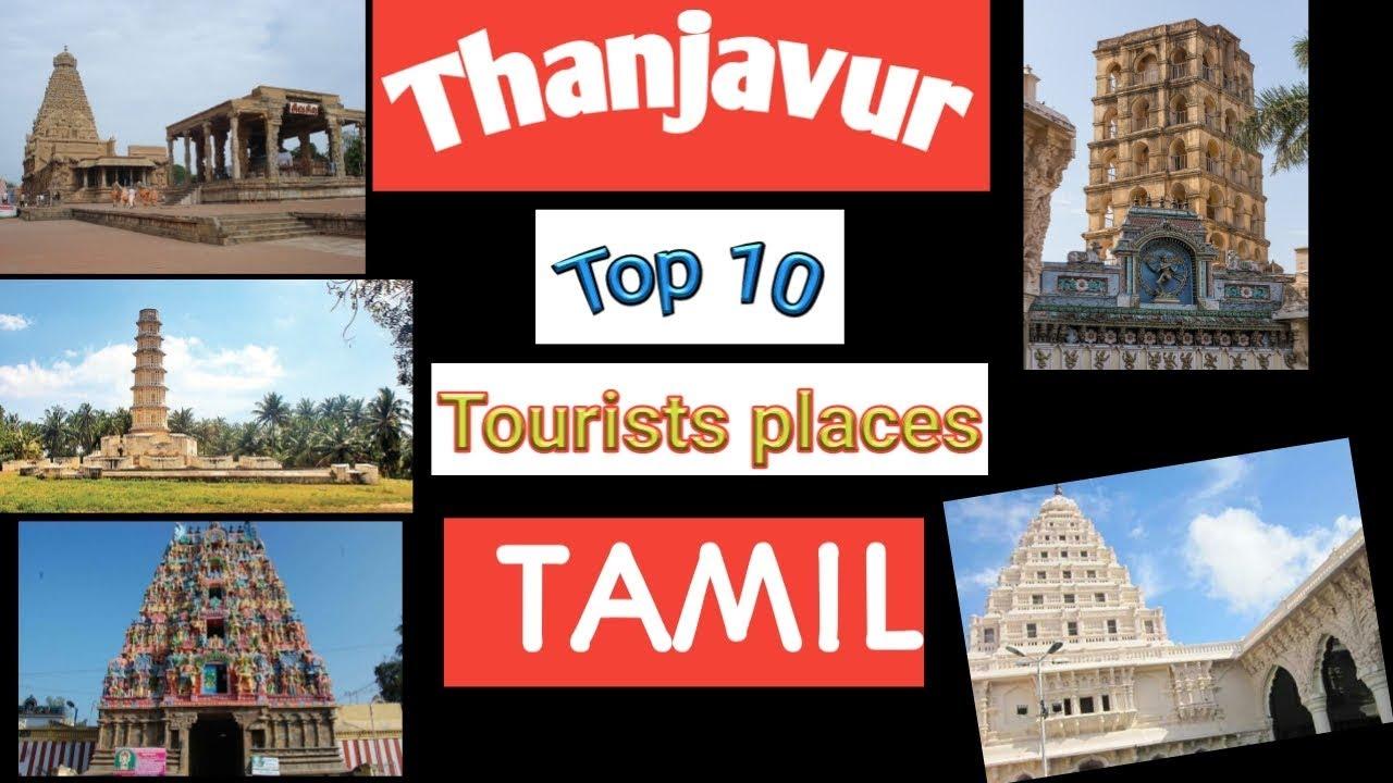 Thanjavur Top 10 Tourists places / Visit Thanjavur / Tamil / 👍