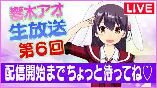 [LIVE] 【LIVE】響木アオ生放送!第6回